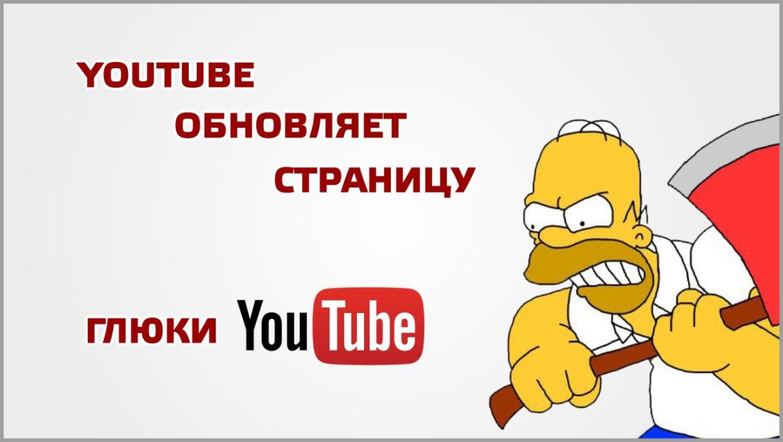 Youtube обновляет страницу - Глюки Youtube