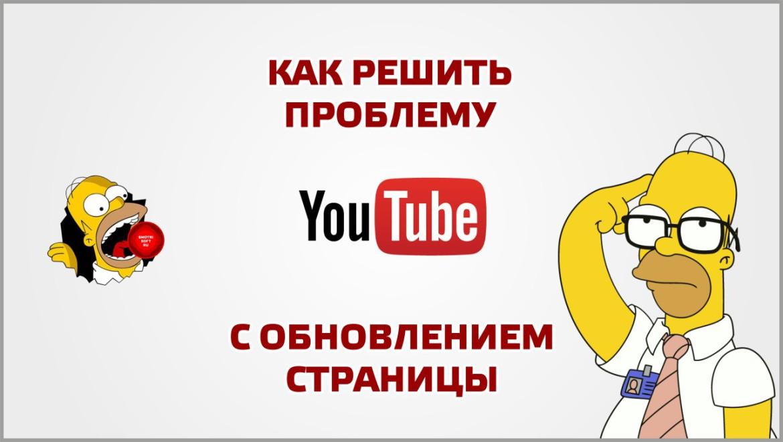 Как решить проблему с обновлением страницы на Youtube