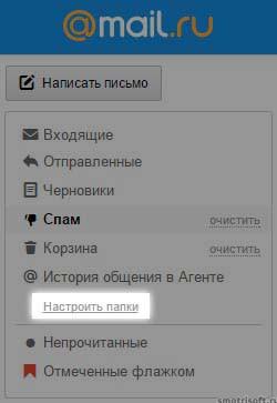 Как сделать папку защищенную паролем в mail (1)
