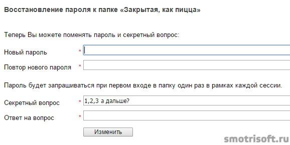 Как сделать папку с паролем в яндекс почте