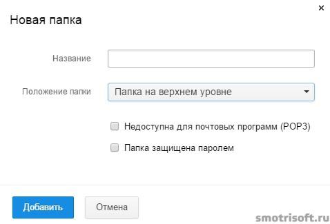 Как сделать папку защищенную паролем в mail (3)
