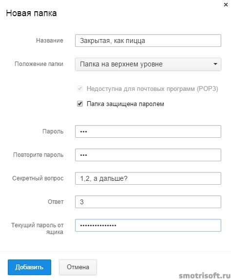 Как сделать папку защищенную паролем в mail (4)