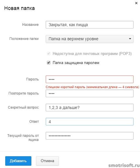 Как сделать папку защищенную паролем в mail (5)