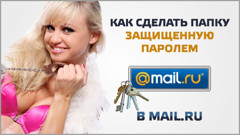 Как сделать папку защищенную паролем в mail.ru