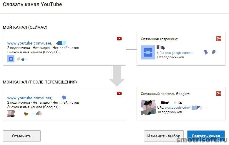 Как связать Youtube канал с другим профилем Google+ (10)