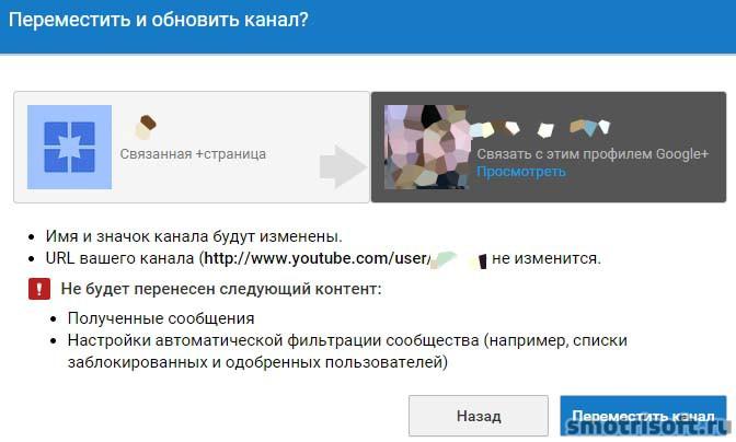 Как связать Youtube канал с другим профилем Google+ (11)