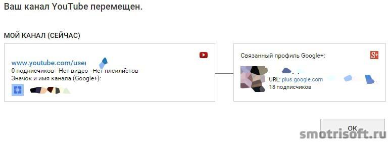 Как связать Youtube канал с другим профилем Google+ (12)
