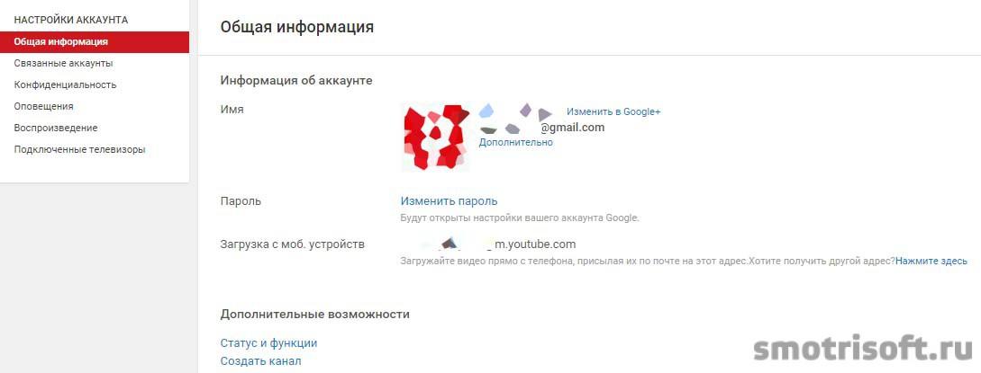 Как связать Youtube канал с другим профилем Google+ (2)
