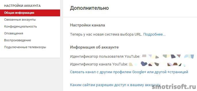 Ваш аккаунт не связан аккаунтом youtube