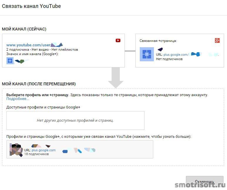 Как связать Youtube канал с другим профилем Google+ (8)