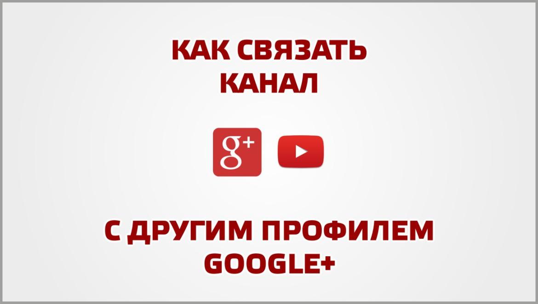 Как связать канал с другим профилем Google+