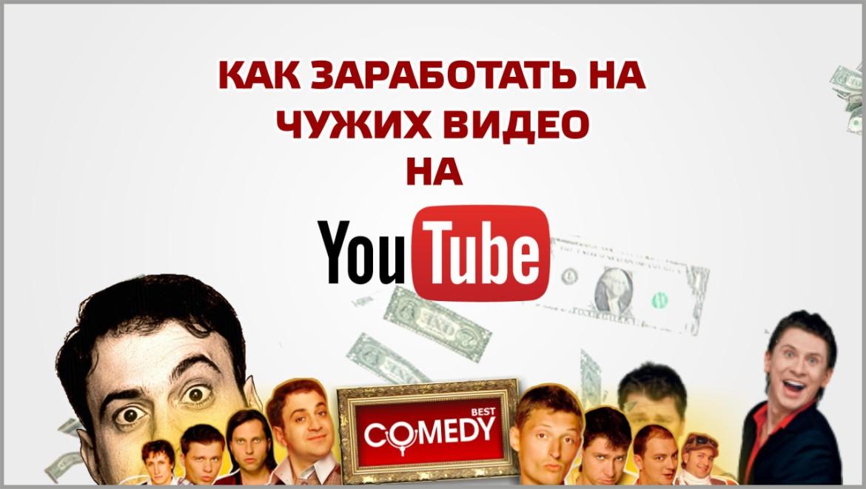 Как заработать на чужих видео на YouTube