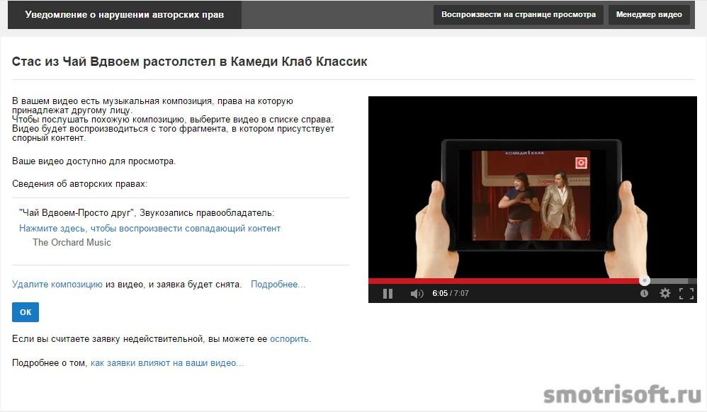 Как заработать на чужих видео на YouTube2 (1)