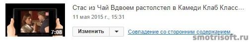 Как заработать на чужих видео на YouTube2 (2)