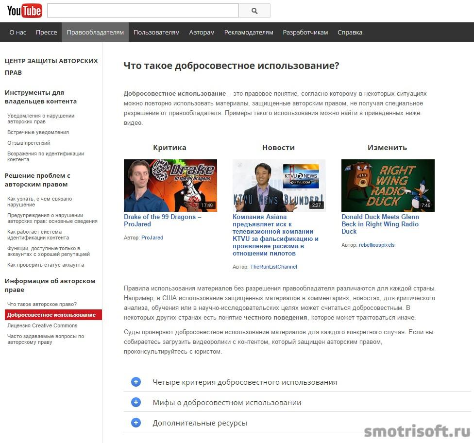 Как заработать на чужих видео на YouTube3 (11)