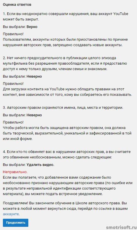 Как заработать на чужих видео на YouTube3 (4)