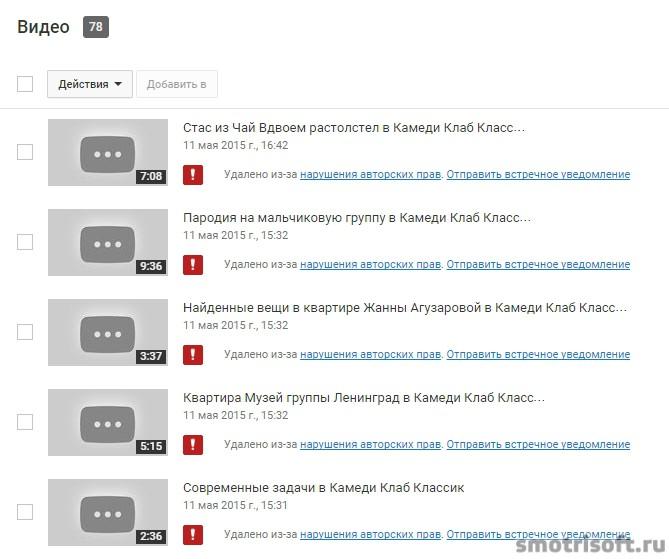 Как заработать на чужих видео на YouTube3 (7)