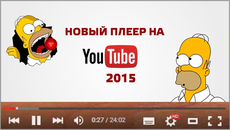 Новый плеер Youtube 2015