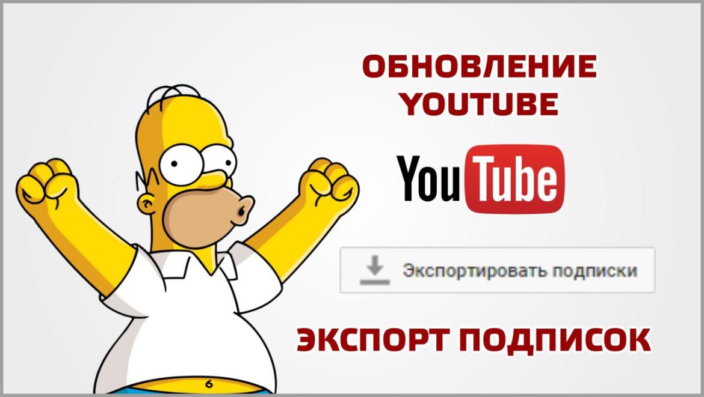 Обновление YouTube - Экспорт подписок