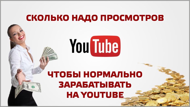 Сколько надо просмотров чтобы нормально зарабатывать на youtube