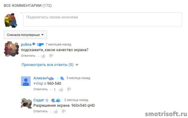 Самые популярные комментарии