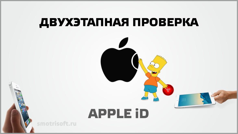 Двухэтапная проверка Apple ID