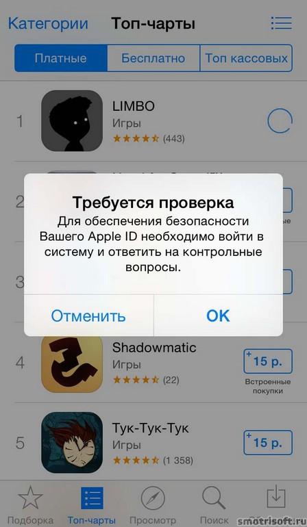 Двухэтапная проверка айфона (1)