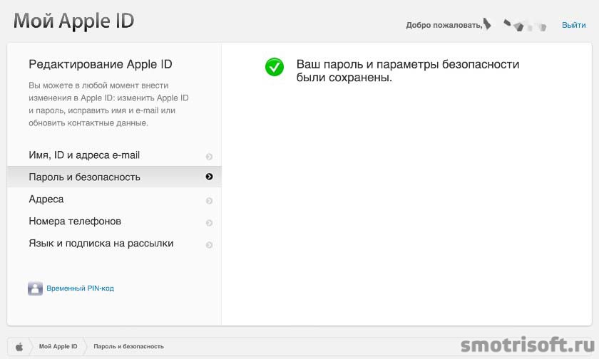 Двухэтапная проверка айфона (10)