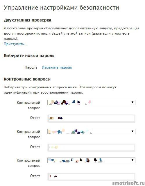 Двухэтапная проверка айфона (14)
