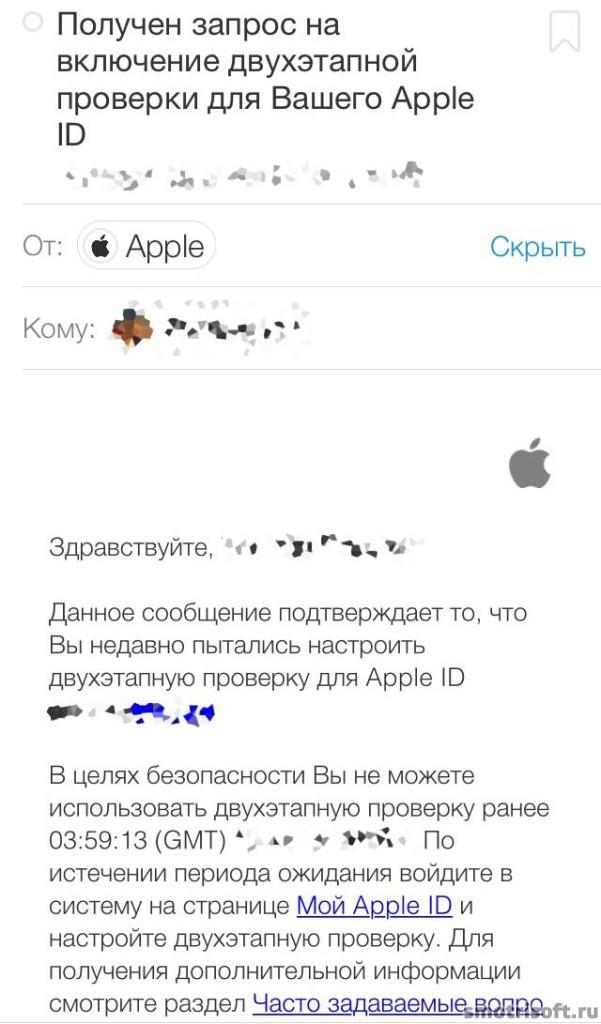 Двухэтапная проверка айфона (19-)