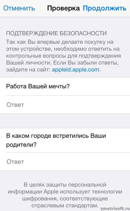 Двухэтапная проверка айфона (2)