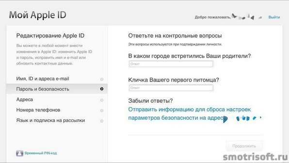 Двухэтапная проверка айфона (3)