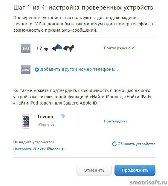 Двухэтапная проверка айфона (32)