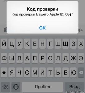 Двухэтапная проверка айфона (33)
