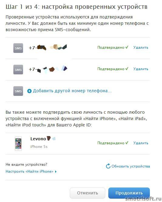 Двухэтапная проверка айфона (35)