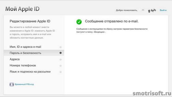 Двухэтапная проверка айфона (4)