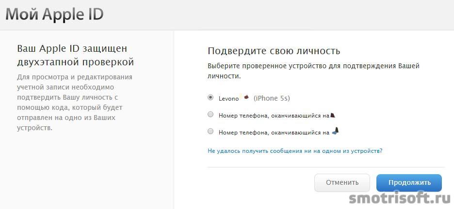 Двухэтапная проверка айфона (49)