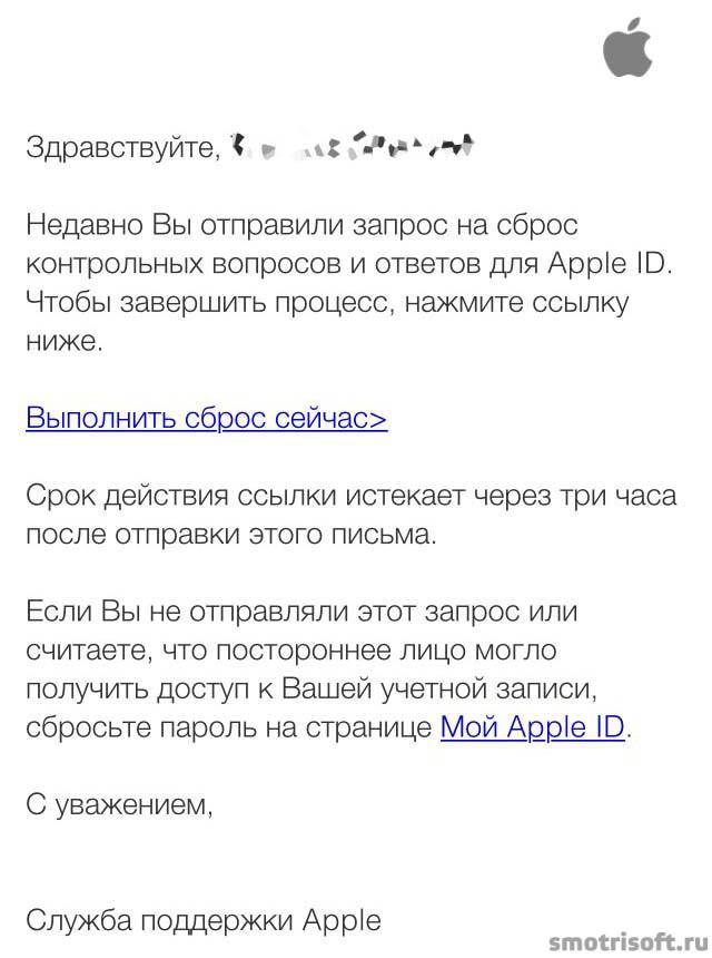 Двухэтапная проверка apple id smotrisoft Двухэтапная проверка айфона 6