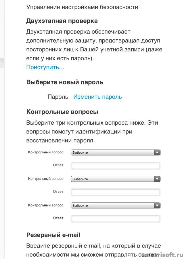 Двухэтапная проверка айфона (8)