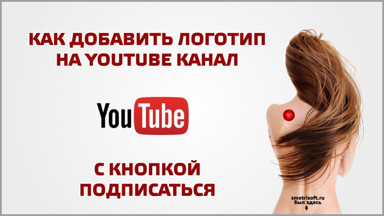 Как добавить логотип на youtube канал с кнопкой подписаться