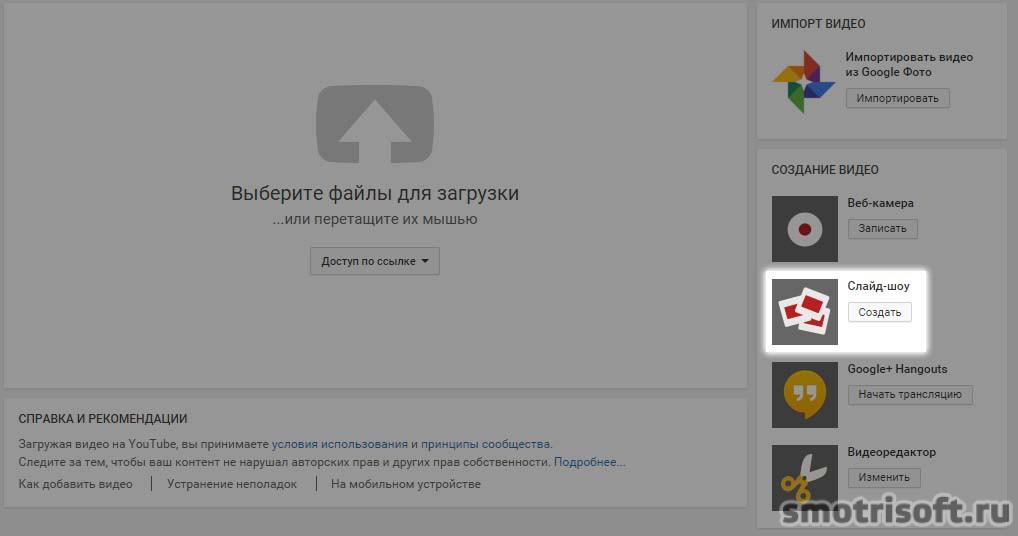 Как сделать слайдшоу на youtube (1)-
