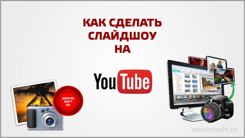 Как сделать слайдшоу на youtube