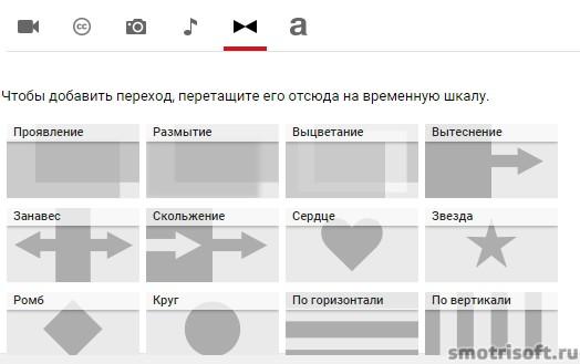 Как сделать слайдшоу на youtube (12)