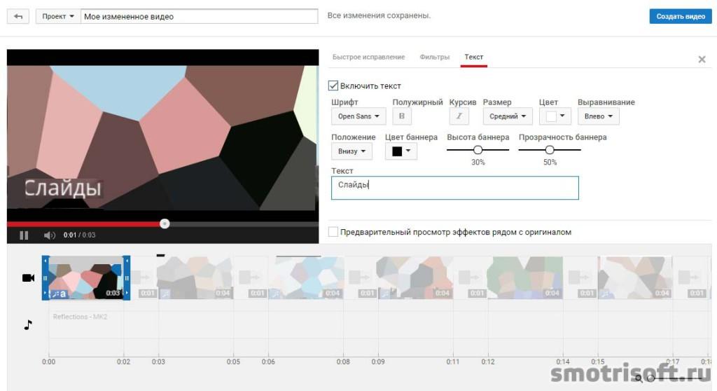 Как сделать слайдшоу на youtube (13)
