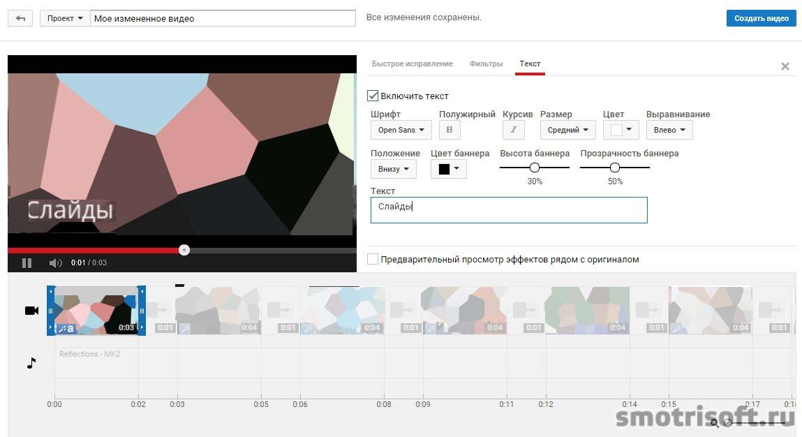 Youtube как сделать слайды