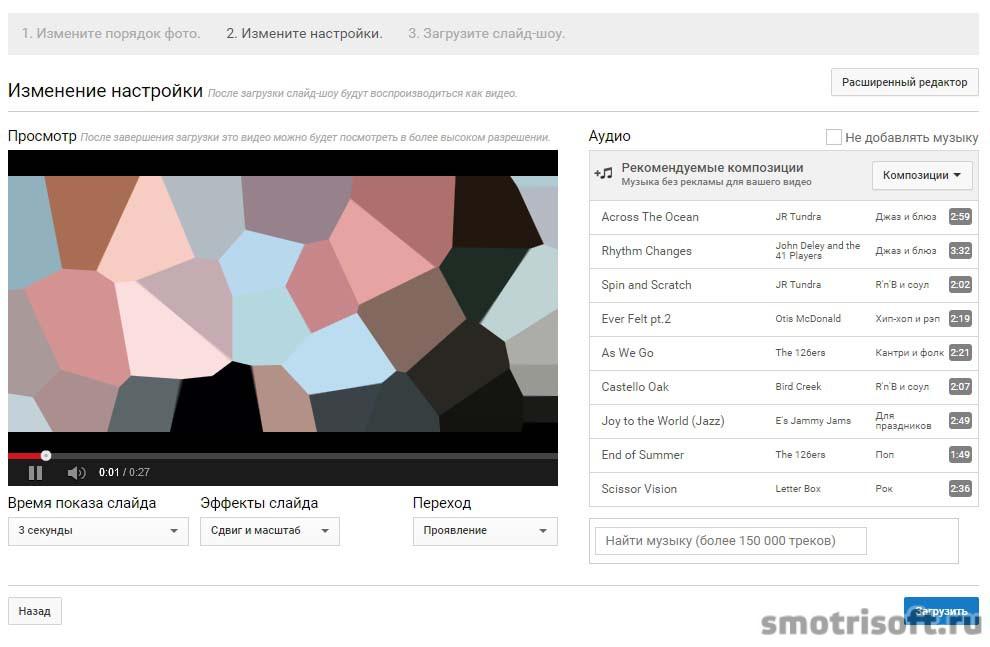 Как сделать слайдшоу на youtube (5)