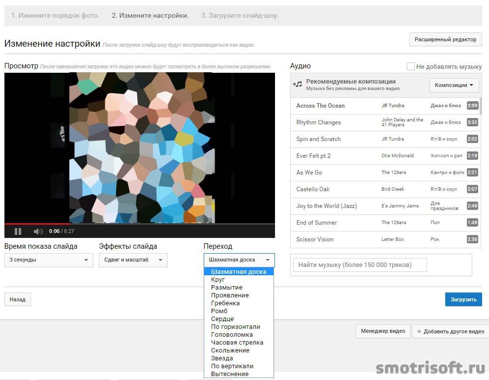 Как сделать слайдшоу на youtube (6)
