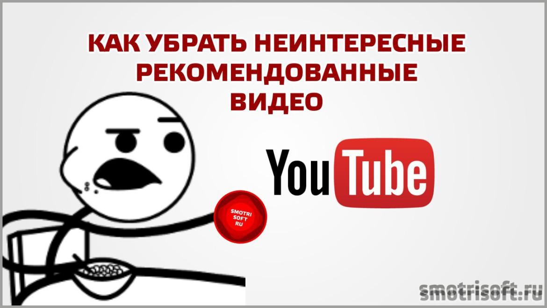 Как убрать неинтересные рекомендованные видео на youtube