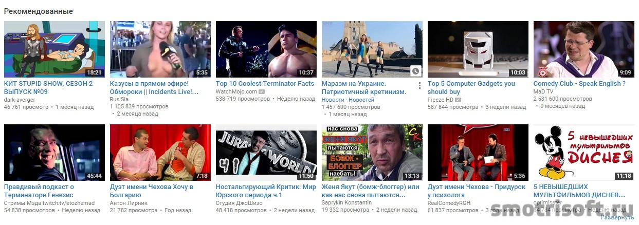 Как убрать неинтересные рекомендованные видео на youtube (1)