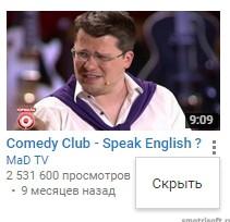 Как убрать неинтересные рекомендованные видео на youtube (2)